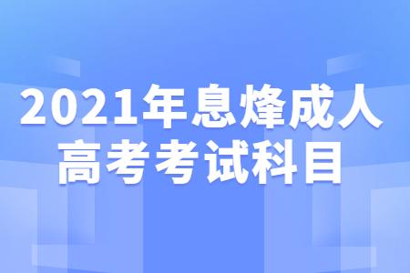 2021年息烽成人高考考试科目