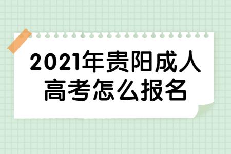 2021年贵阳成人高考怎么报名?