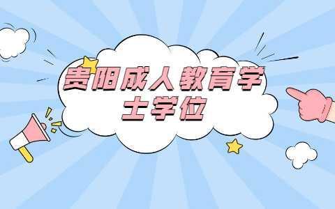贵阳成人教育学士学位