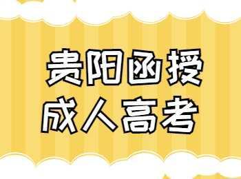 贵阳函授大专报名