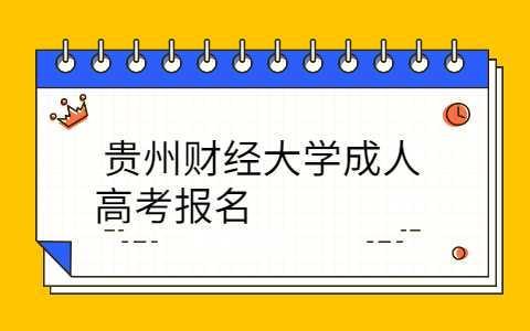 贵州财经大学成人高考报名