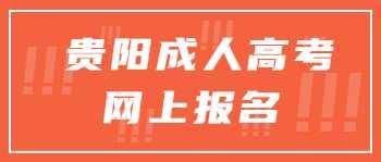 贵阳成人高考网上报名
