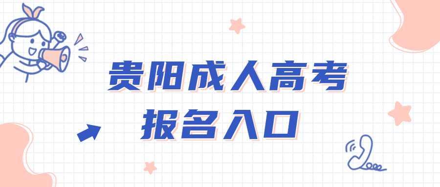 贵阳花溪成人高考报名入口