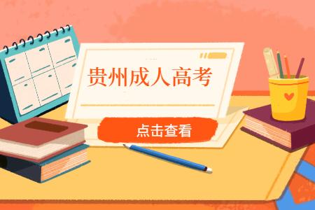 贵州成人高考