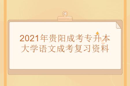 2021年贵阳成考专升本大学语文成考复习资料(2)