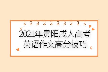 2021年贵阳成人高考英语作文高分技巧
